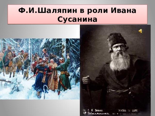 Ф.И.Шаляпин в роли Ивана Сусанина