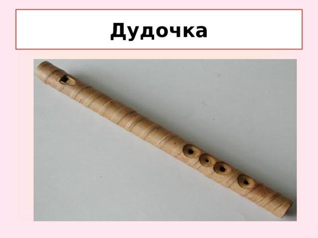 Дудочка