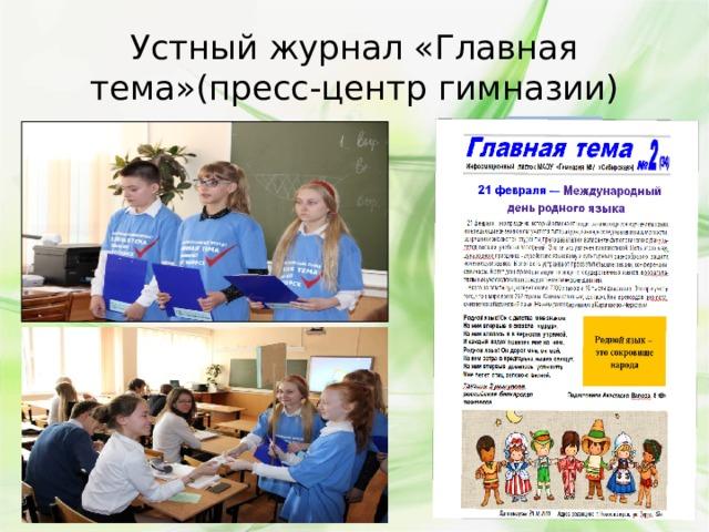 Устный журнал «Главная тема»(пресс-центр гимназии)
