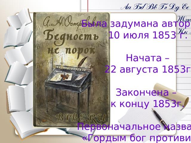 Была задумана автором – 10 июля 1853 г. Начата –  22 августа 1853г. Закончена – к концу 1853г. Первоначальное название – «Гордым бог противится» Напечатана – в 1854г.