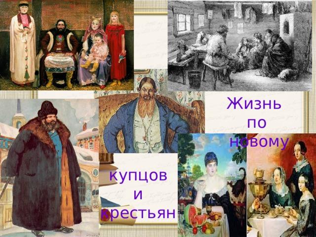 Жизнь по  новому купцов и крестьян