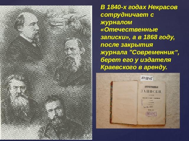 В 1840-х годах Некрасов сотрудничает с журналом «Отечественные записки», а в 1868 году, после закрытия журнала