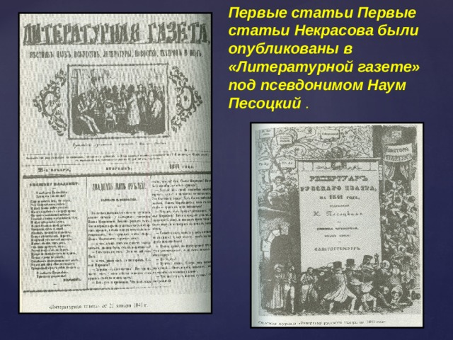 Первые статьи Первые статьи Некрасова были опубликованы в «Литературной газете» под псевдонимом Наум Песоцкий .