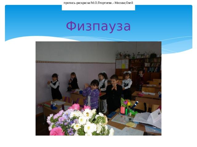 пропись-раскраска/М.О.Георгиева.- Москва;Окей  Физпауза