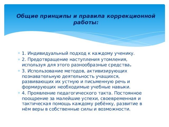 Общие принципы и правила коррекционной работы:
