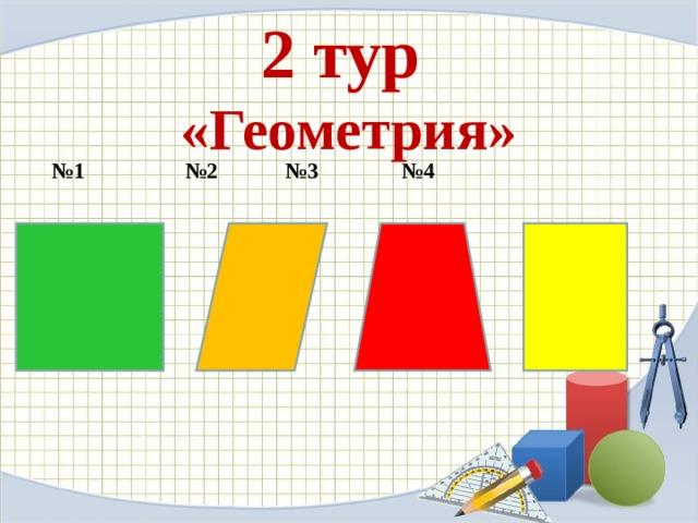 2 тур  «Геометрия»  № 1 №2 №3 №4