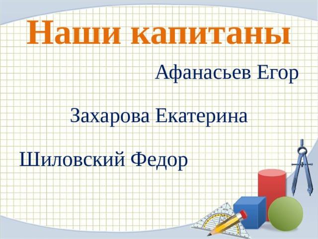 Наши капитаны   Афанасьев Егор Захарова Екатерина Шиловский Федор
