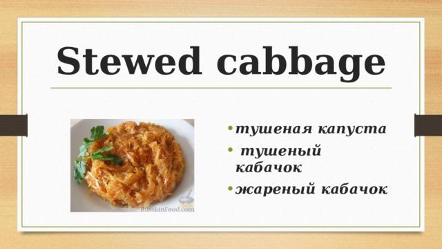 Stewed cabbage