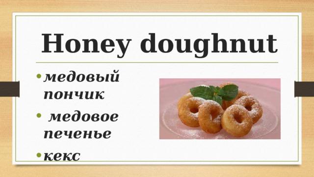Honey doughnut