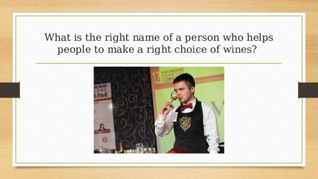 What is the right name of a person who helps people to make a right choice of wines?