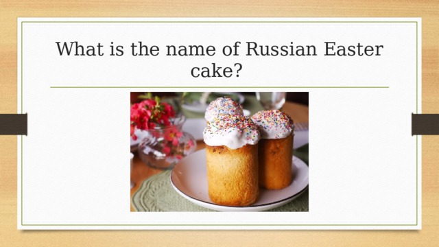 What is the name of Russian Easter cake?