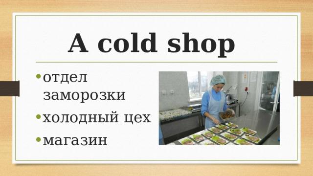 A cold shop