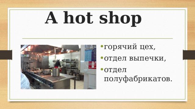 A hot shop