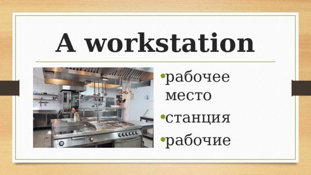 A workstation