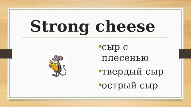 Strong cheese
