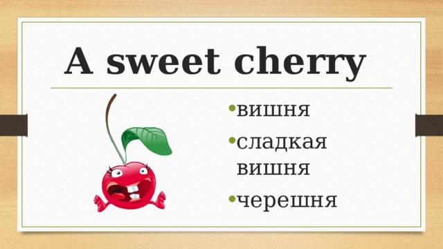 A sweet cherry