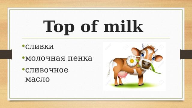Top of milk