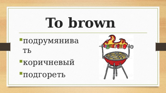 To brown
