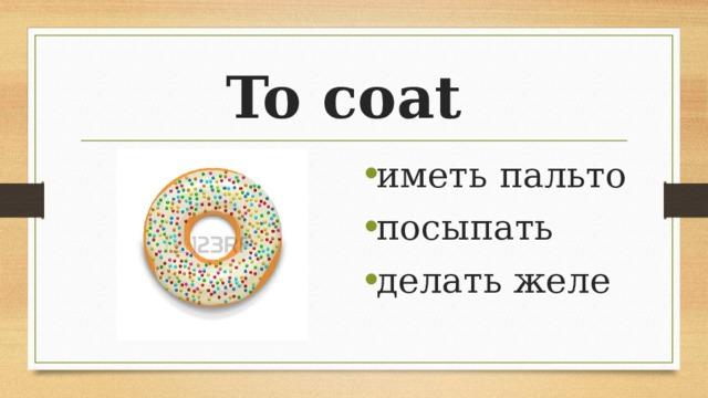 To coat