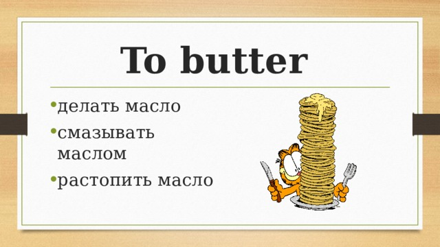 To butter
