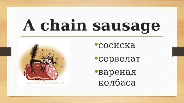 A chain sausage