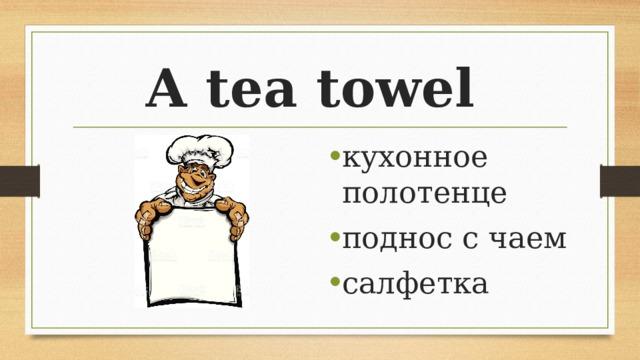 A tea towel