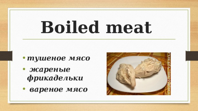 Boiled meat