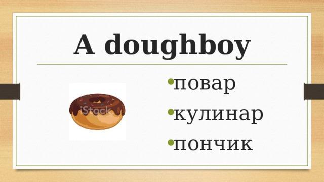 A doughboy
