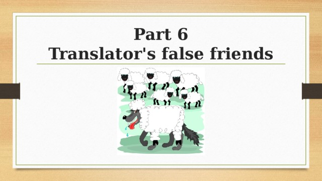 Part 6  Translator's false friends