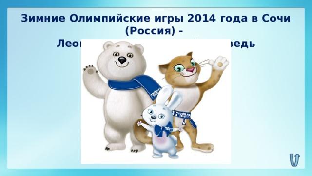 Зимние Олимпийские игры 2014 года в Сочи (Россия) - Леопард, Зайка, Белый медведь
