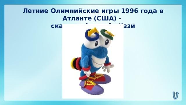 Летние Олимпийские игры 1996 года в Атланте (США) - сказочный зверёк Иззи