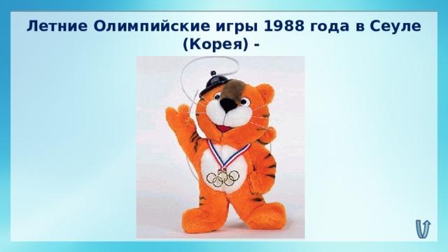 Летние Олимпийские игры 1988 года в Сеуле (Корея) - тигр Ходори