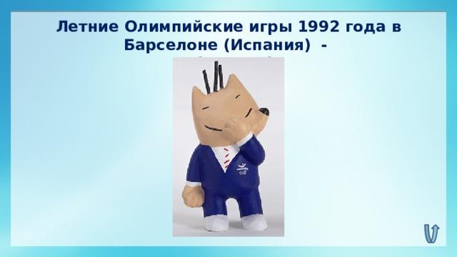 Летние Олимпийские игры 1992 года в Барселоне (Испания) - собака Коби