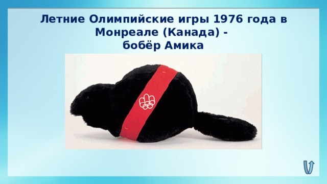 Летние Олимпийские игры 1976 года в Монреале (Канада) - бобёр Амика
