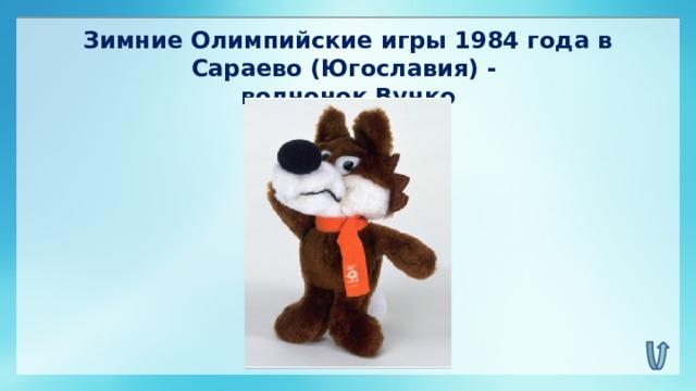 Зимние Олимпийские игры 1984 года в Сараево (Югославия) - волчонок Вучко