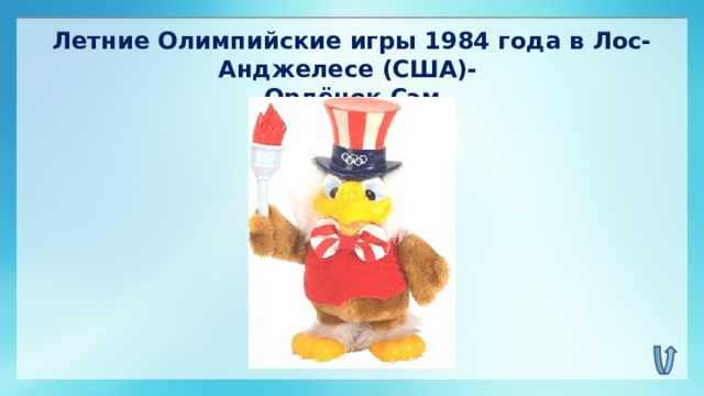 Летние Олимпийские игры 1984 года в Лос- Анджелесе (США)- Орлёнок Сэм