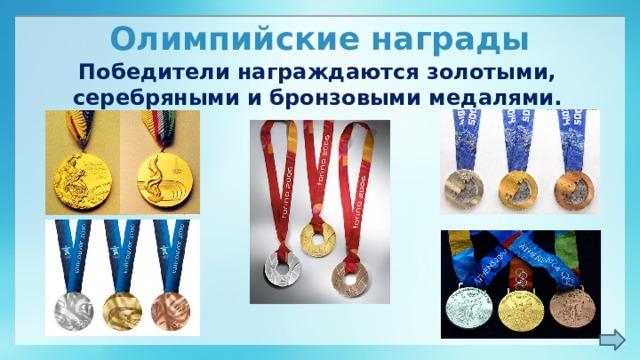 Олимпийские награды Победители награждаются золотыми, серебряными и бронзовыми медалями.