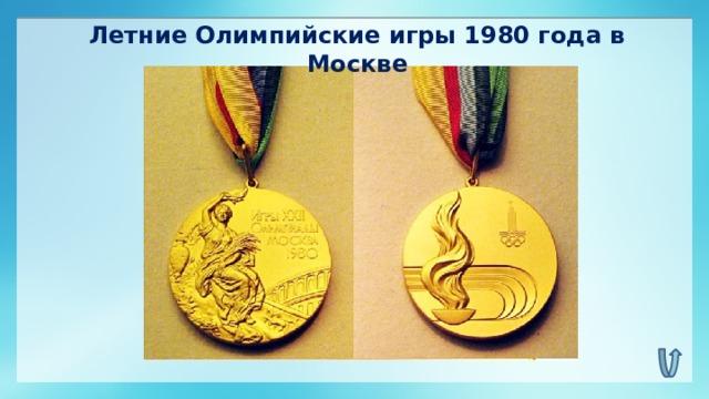 Летние Олимпийские игры 1980 года в Москве