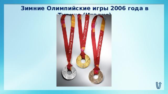 Зимние Олимпийские игры 2006 года в Турине (Италия)
