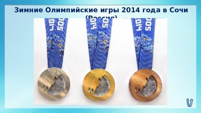 Зимние Олимпийские игры 2014 года в Сочи (Россия)