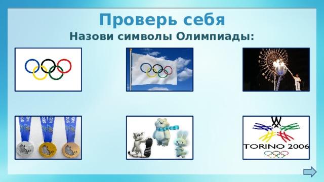 Проверь себя Назови символы Олимпиады: логотип флаг огонь медали талисманы  эмблема