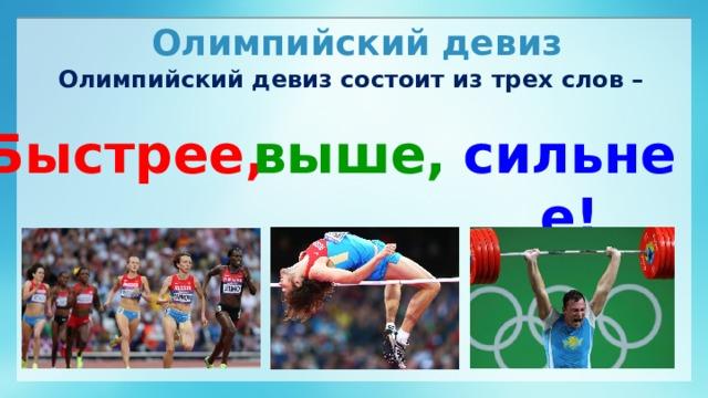 Олимпийский девиз Олимпийский девиз состоит из трех слов –  Быстрее,  выше, сильнее!
