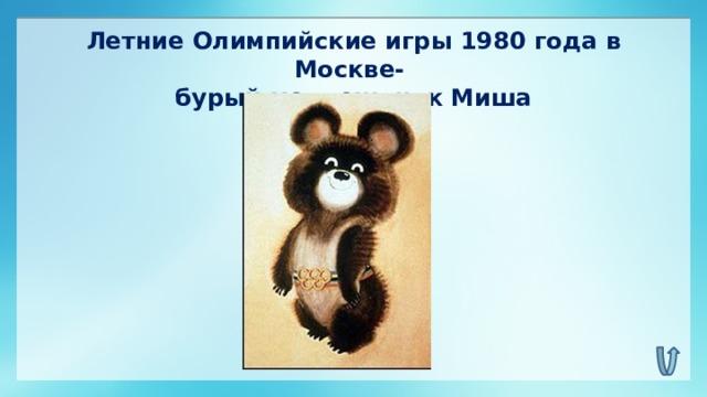 Летние Олимпийские игры 1980 года в Москве- бурый медвежонок Миша