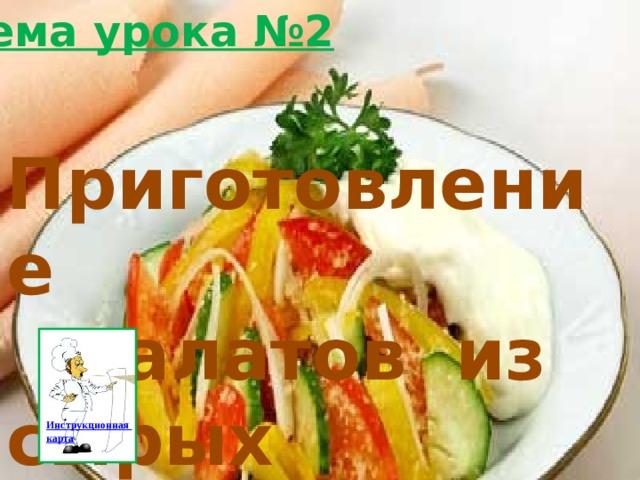 Тема урока №2  Приготовление  салатов из сырых  овощей  (практическая работа)