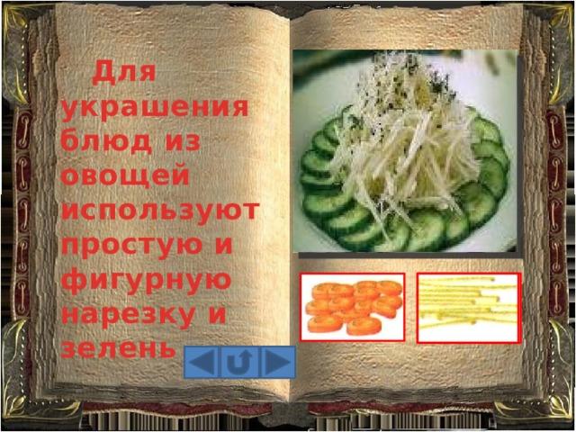 Для украшения блюд из овощей используют простую и фигурную нарезку и зелень