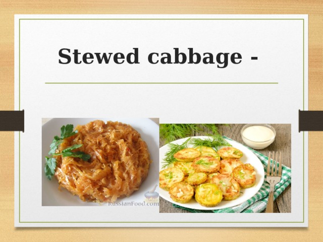 Stewed cabbage -