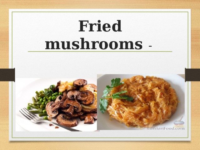 Fried mushrooms -