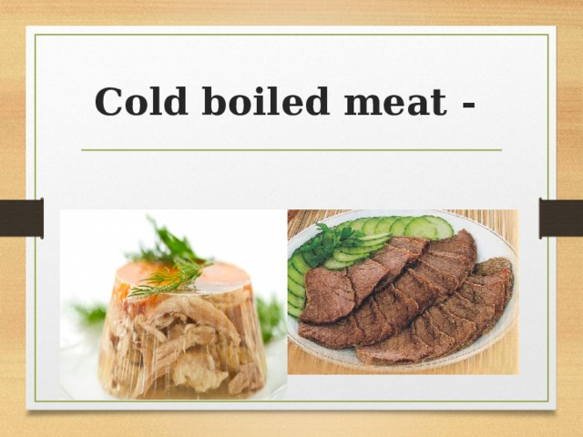 Cold boiled meat -