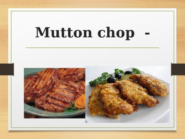 Mutton chop -