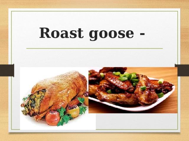 Roast goose -